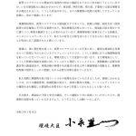 小泉環境大臣からのレターについてのサムネイル