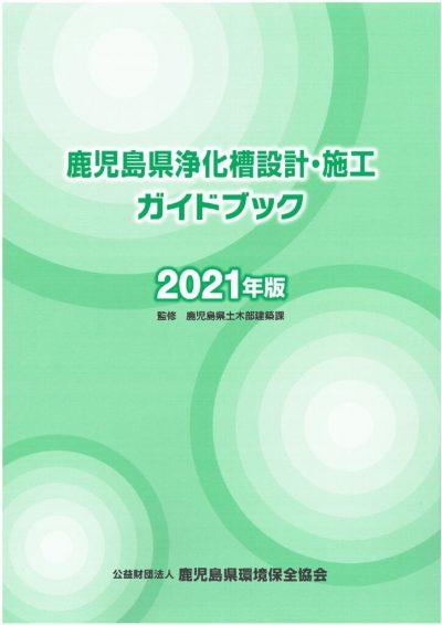 設計・施工ガイドブック(2021年版)のサムネイル