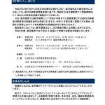 保守点検業登録更新のための管理士研修会(開催案内)ホームページのサムネイル