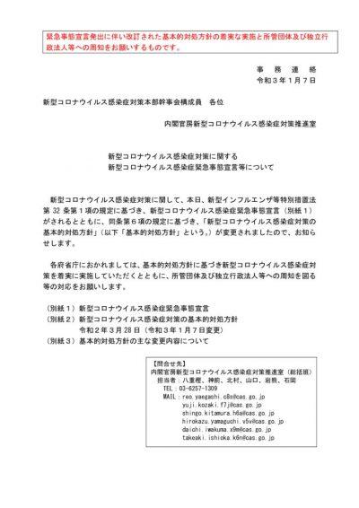 【事務連絡】新型コロナウイルス感染症対策に関する新型ウイルス感染症緊急事態宣言等についてのサムネイル
