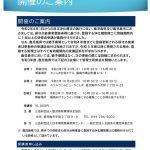 管理士研修会(ホームページ掲載)のサムネイル