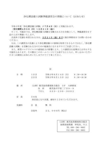 setubishijunbikoushukai2021のサムネイル