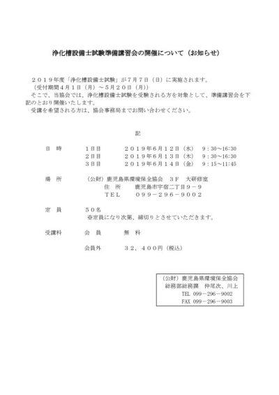 setubishijunbikoushukaiH31のサムネイル