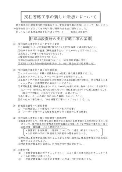 sichushouryaku_toriatukaiのサムネイル
